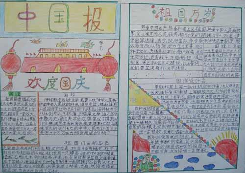 中学生国庆节手抄报 中国报图片