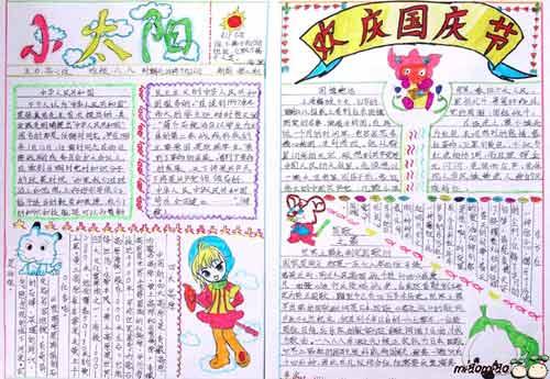 中学生国庆节手抄报:小太阳