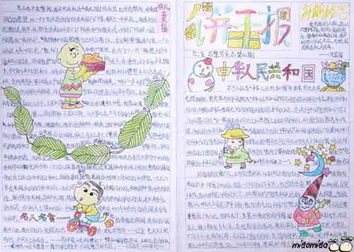 中学生国庆节手抄报 庆祝十一图片