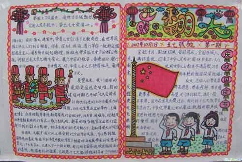 中学生国庆节手抄报 国庆乐翻天图片