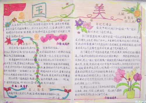 中学生国庆节手抄报 国之美图片