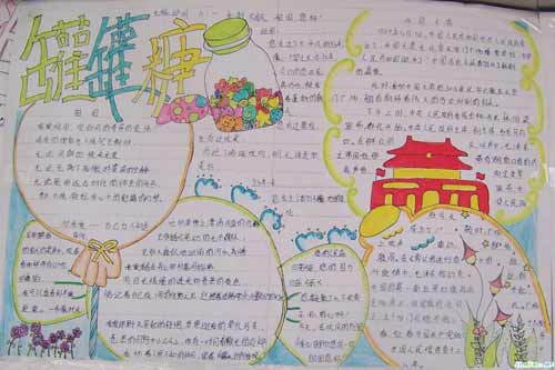 中学生国庆节手抄报:罐罐糖小学夏湾图片