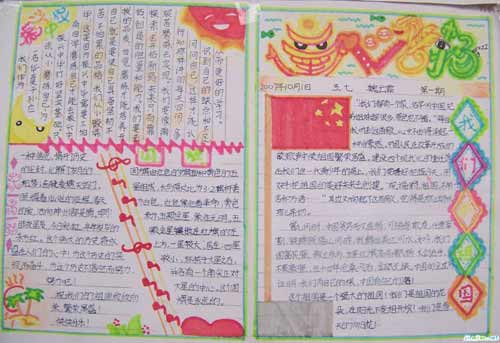 中学生国庆节手抄报 国庆节图片