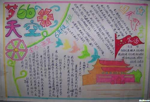 中学生国庆节手抄报 梦的天空图片