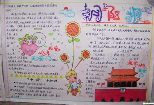 中学生国庆节手抄报:我爱北京天安门