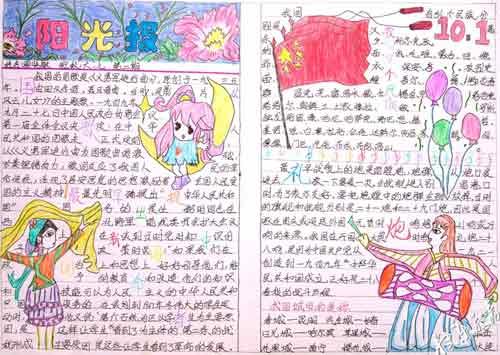 中学生国庆节手抄报 阳光报图片