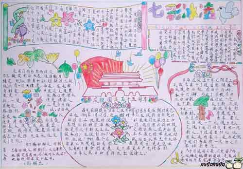 中学生国庆节手抄报 七彩冰凌图片