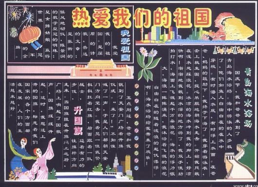 【62周年热爱祖国黑板报】关于国庆黑板报资料(图)