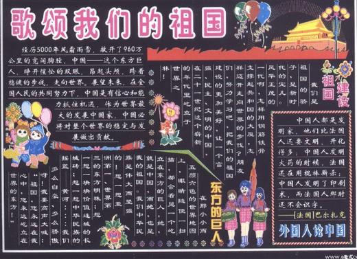 【国庆节黑板报资料】关于歌颂祖国的黑板报