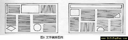 【小学生黑板报】国庆节黑板报内容设计