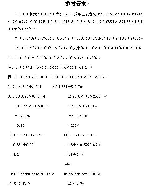 小学五年级数学上册期中试卷及答案5