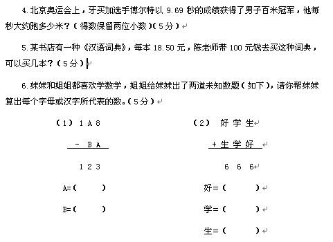 小学五年级数学上册期中试卷及答案4