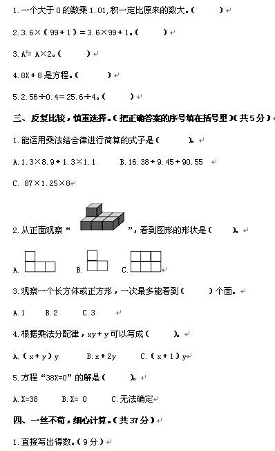 小学五年级数学上册期中试卷及答案2