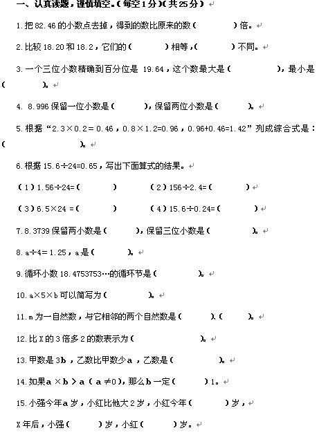 小学五年级数学上册期中试卷及答案1