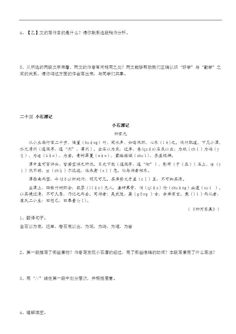 语文女生文言文阅读练习题(九初中下册)2清远图片年级初中图片