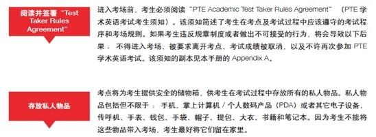 PTE学术英语考试考试当日流程