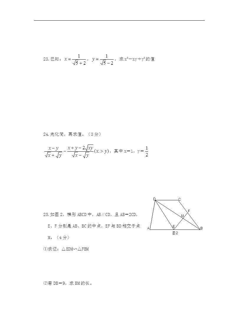 初三年级第一学期期中测试题:九年级数学4(4)