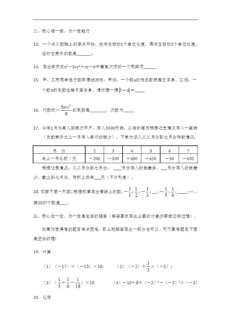 初一年级第一学期期中测试题 七年级数学3 3