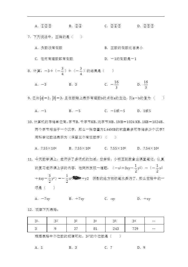 初一年级第一学期期中测试题 七年级数学3 2