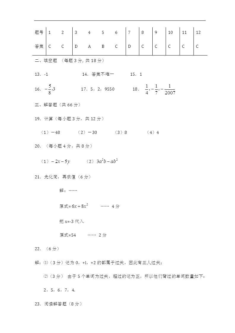 初一年级第一学期期中测试题 七年级数学3 6