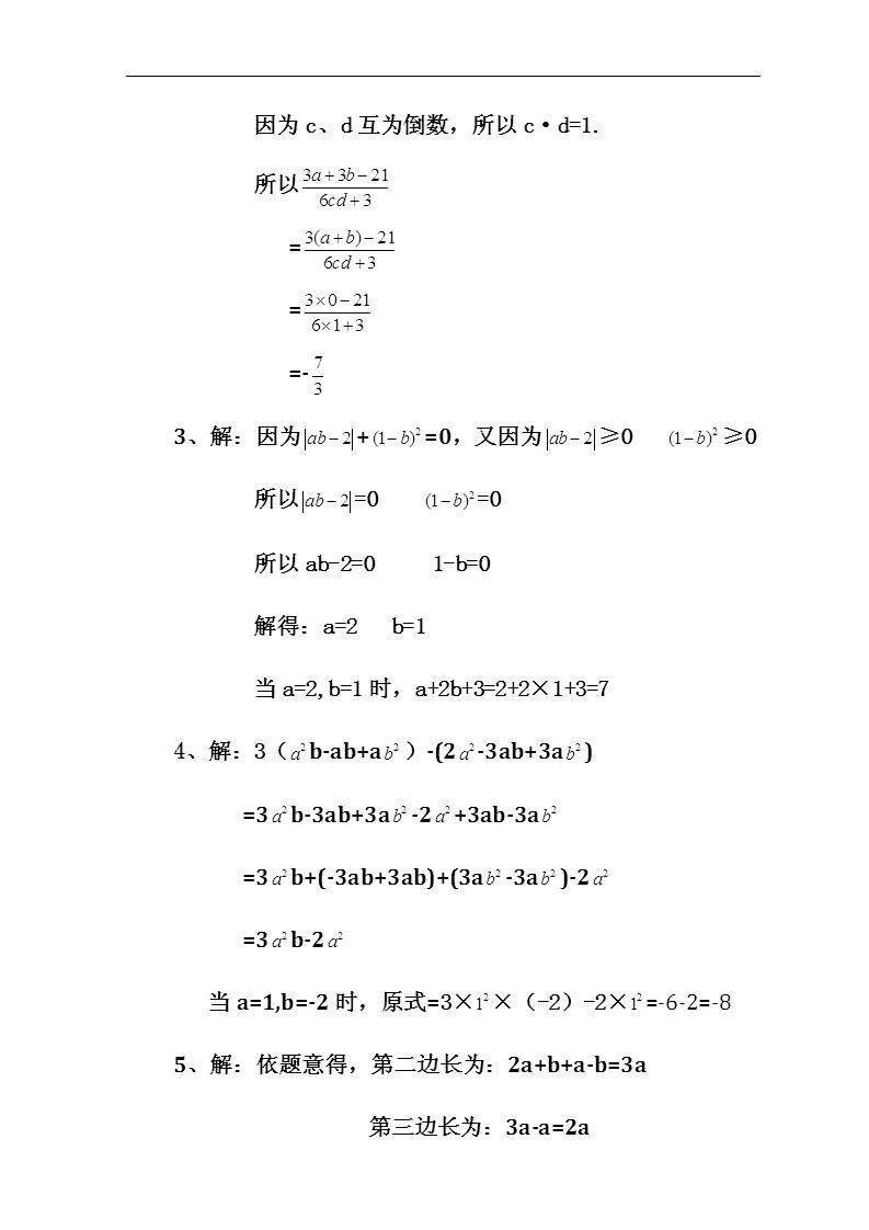 初一年级第一学期期中测试题 七年级数学2 8