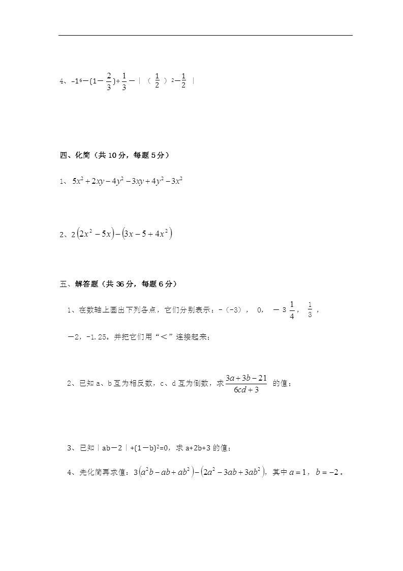 初一年级第一学期期中测试题 七年级数学2