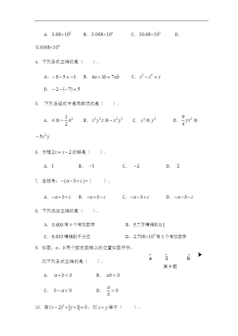 初一年级第一学期期中测试题 七年级数学1 2