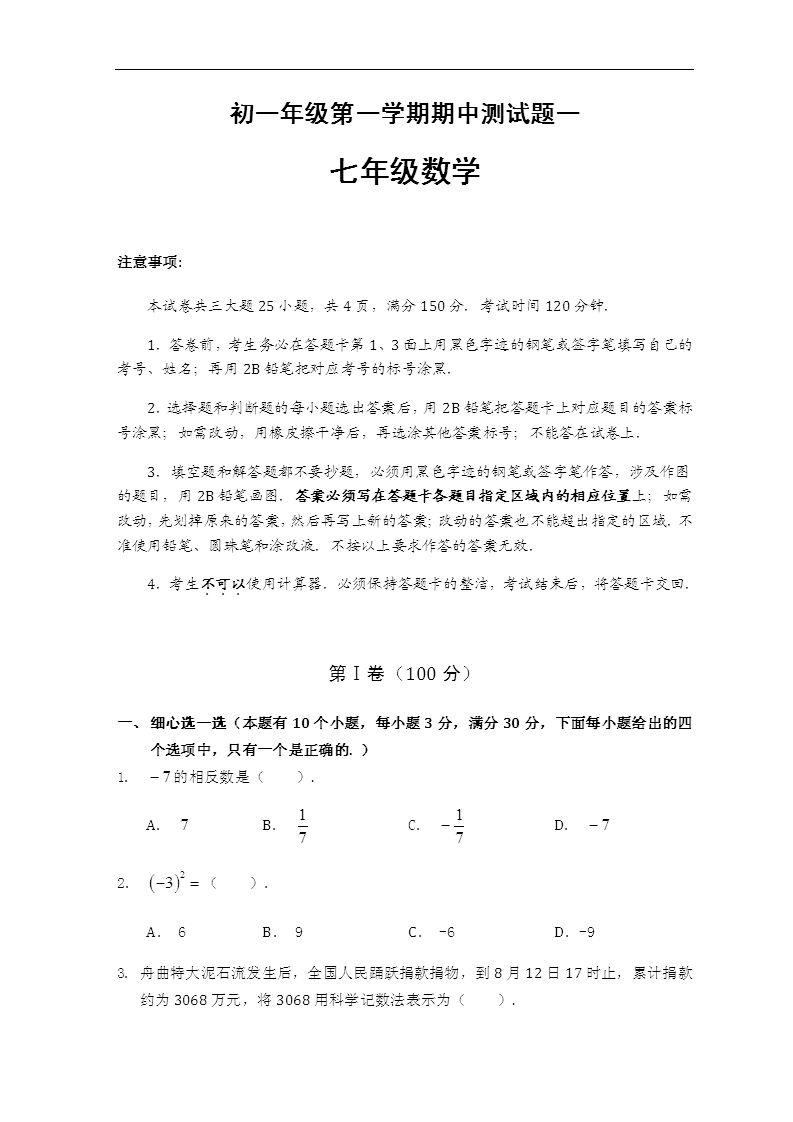 初一年级第一学期期中测试题 七年级数学1