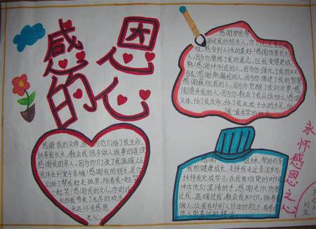中学生感恩节手抄报图片 永怀感恩的心