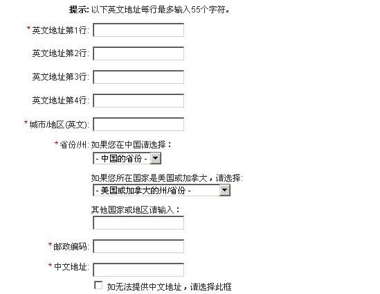 托福报名注册英文地址