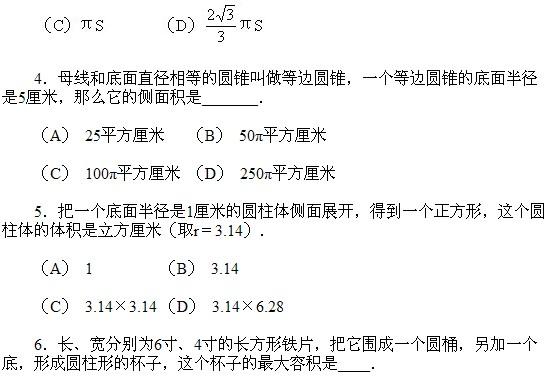 小学六年级奥数(上)第七讲 旋转体的计算 习题