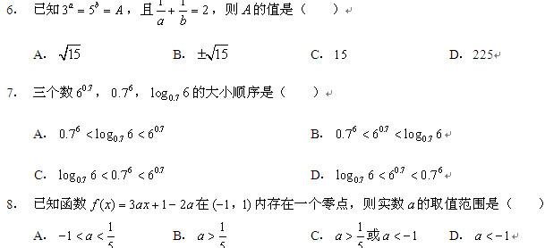 十三中高一数学期中考试题