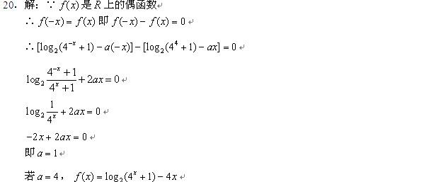 北京十八中高一数学期中考试题