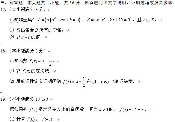 北京十八中高一数学期末考试题