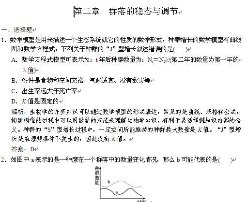 [高考生物知识点]群落的稳态与调节精品题1