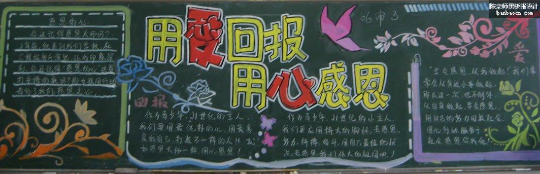 感恩节小学黑板报图片(最新)十