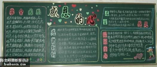感恩节小学黑板报图片(最新)十四