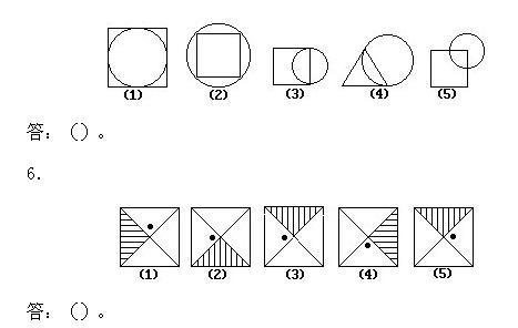 小学一年级奥数 上 第九讲 区分图形 习题