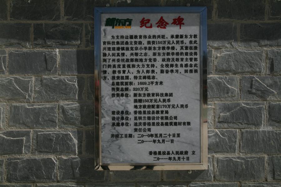 2011新东方独克宗小学支教行-校园一角