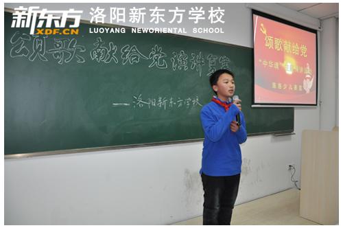 颂歌献给党 复赛谁最强 洛阳新东方泡泡少儿教育第二场