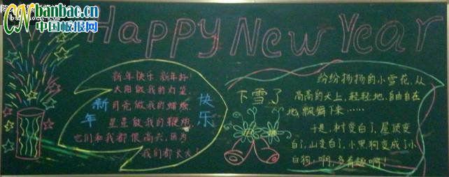 2012元旦小学生黑板报资料(八)