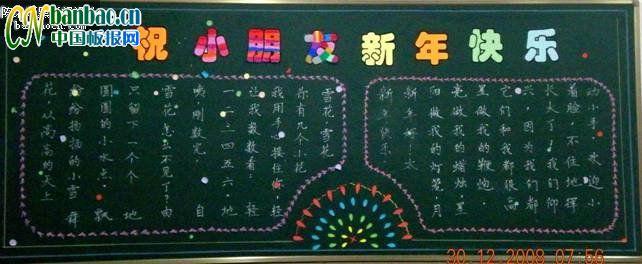 2012元旦小学生黑板报资料 八