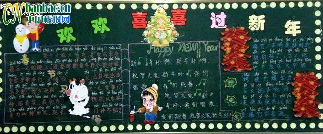【组图】小学一年级庆祝元旦黑板报设计