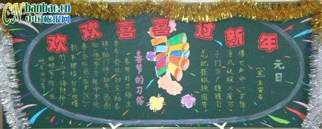 【组图】小学二年级学生庆祝元旦黑板报设计