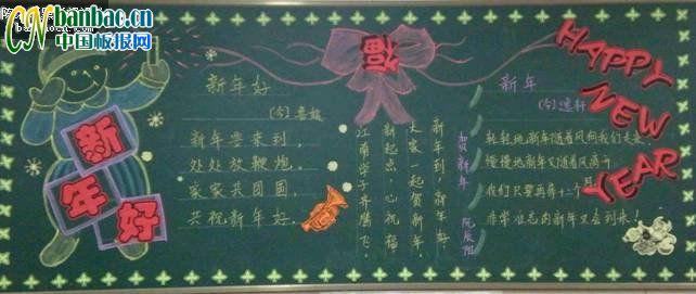 二年级学生庆祝元旦黑板报设计