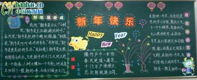 小学二年级学生庆祝元旦黑板报设计