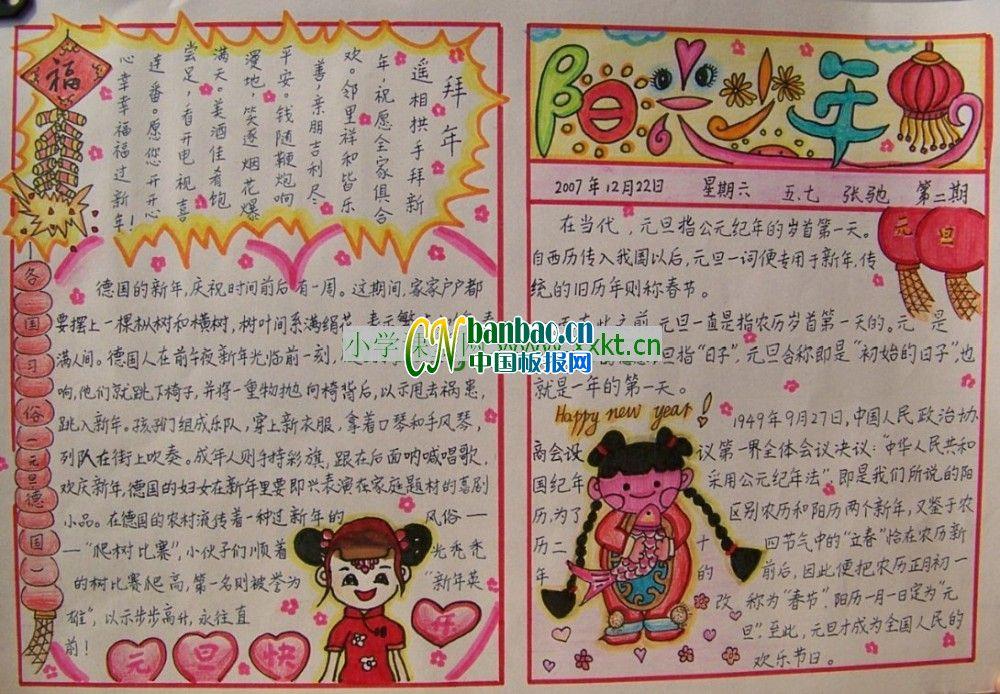 2012元旦小学生手抄报资料—紫