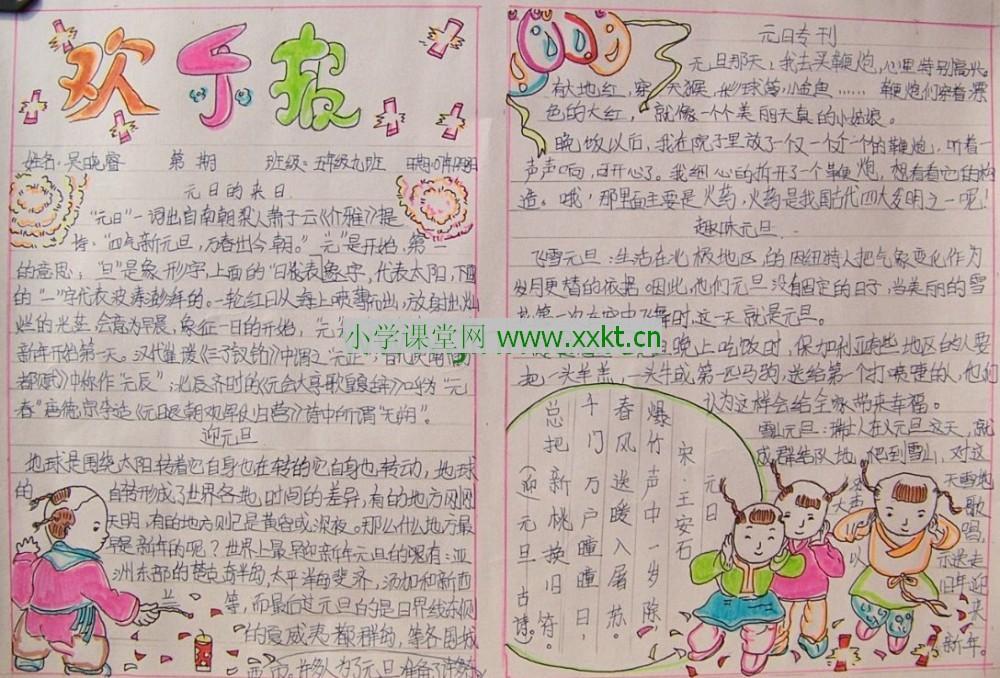 2012元旦小学生手抄报资料——欢乐手抄报