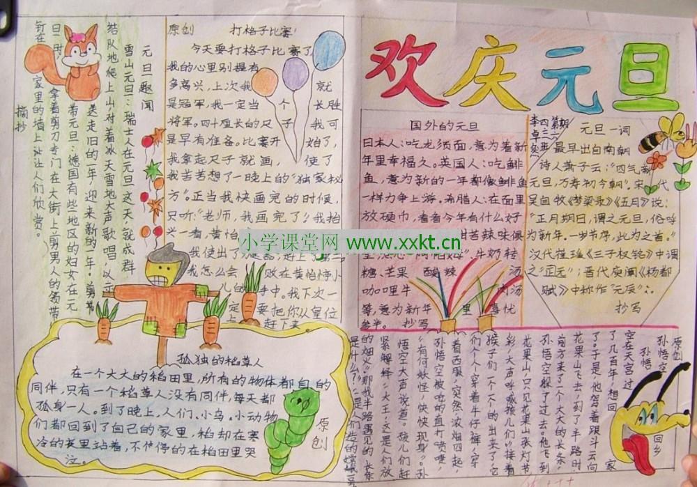 2012元旦小学生手抄报资料 欢庆元旦