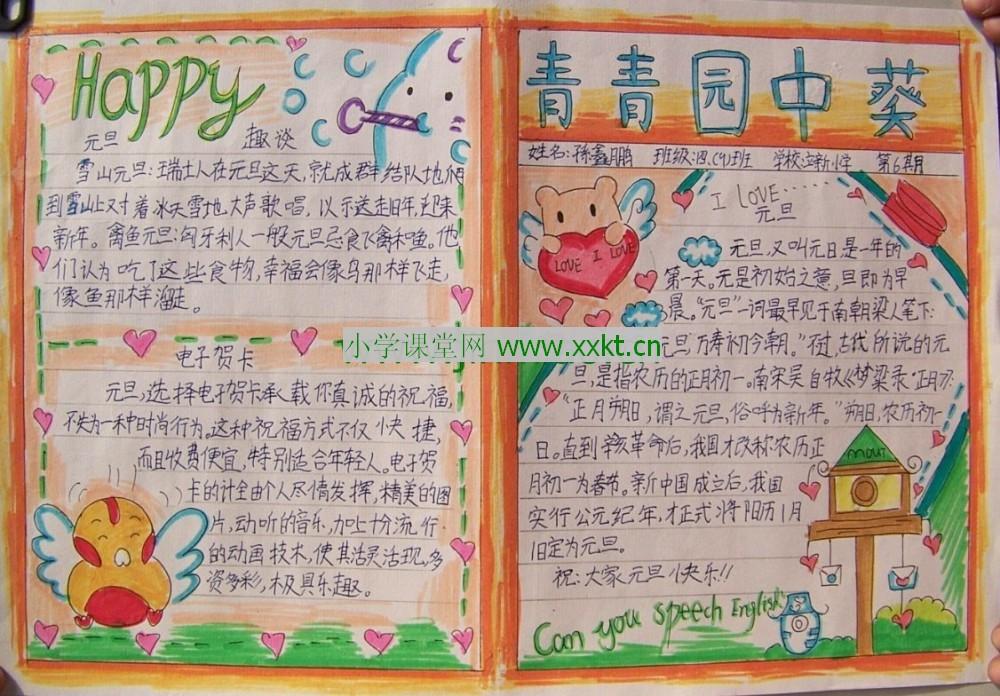 2012元旦小学生手抄报资料:青
